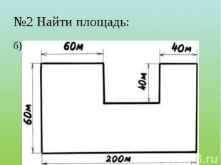 №2 Найти площадь: