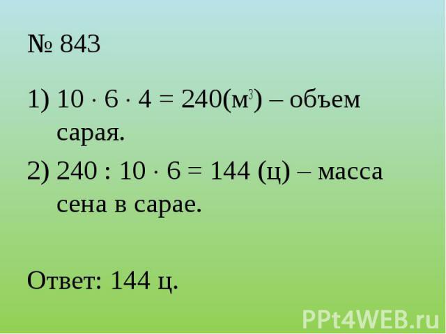 10 6 4 = 240(м3) – объем сарая.240 : 10 6 = 144 (ц) – масса сена в сарае. Ответ: 144 ц.