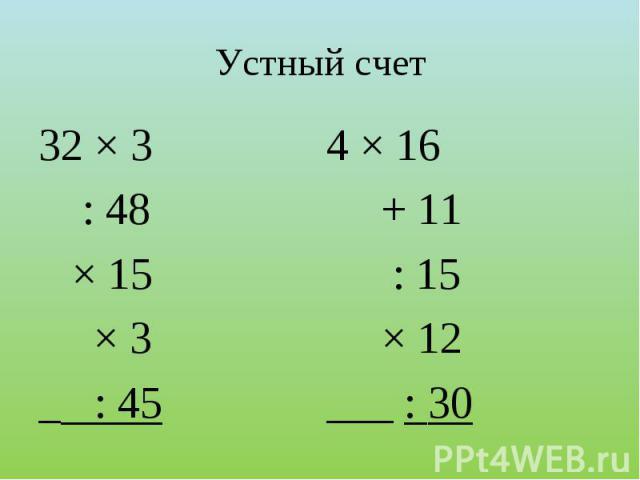32 × 3 : 48 × 15 × 3 _ : 45 4 × 16 + 11 : 15 × 12___ : 30