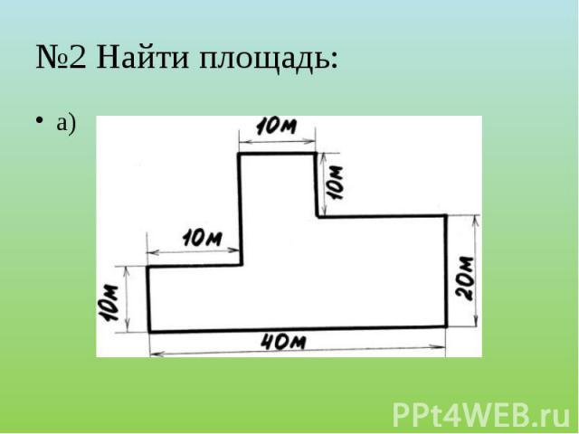 а) №2 Найти площадь: