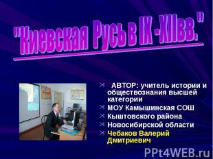 Киевская Русь в IX - XIIвв АВТОР: учитель истории и обществознания высшей катего