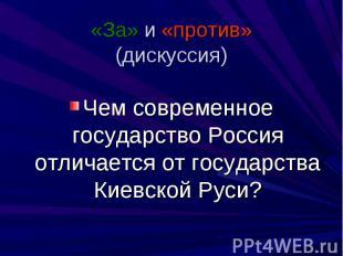 «За» и «против»(дискуссия) Чем современное государство Россия отличается от госу