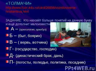 «ТОЛМАЧИ» http://www.fcior.edu.ru/card/26856/vozniknovenie-hristiantsva.html ЗАД