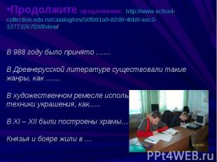 Продолжите предложение: http://www.school-collection.edu.ru/catalog/res/50fb91a9