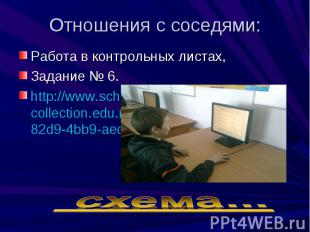 Работа в контрольных листах, Задание № 6.http://www.school-collection.edu.ru/cat