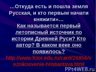 …Откуда есть и пошла земля Русская, и кто первым начати княжити»…Как называется