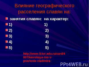 Влияние географическогорасселения славян на: занятия славян: на характер:1) 1)2)