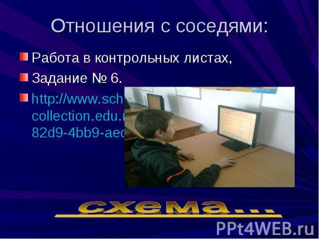 Работа в контрольных листах, Задание № 6.http://www.school-collection.edu.ru/catalog/res/50fb91a9-82d9-4bb9-aec3-13773267f26f/view