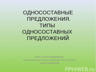 Односоставные предложения. Типы односоставных предложений Лузан Галина Владимиро