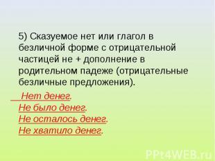 5) Сказуемое нет или глагол в безличной форме с отрицательной частицей не + допо