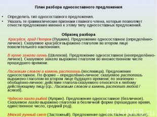 План разбора односоставного предложенияОпределить тип односоставного предложения