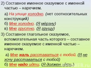2) Составное именное сказуемое с именной частью – наречием. а) На улице холодно.