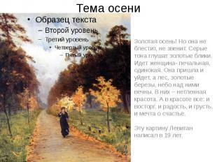 Тема осени Золотая осень! Но она не блестит, не звенит. Серые тона глушат золоты