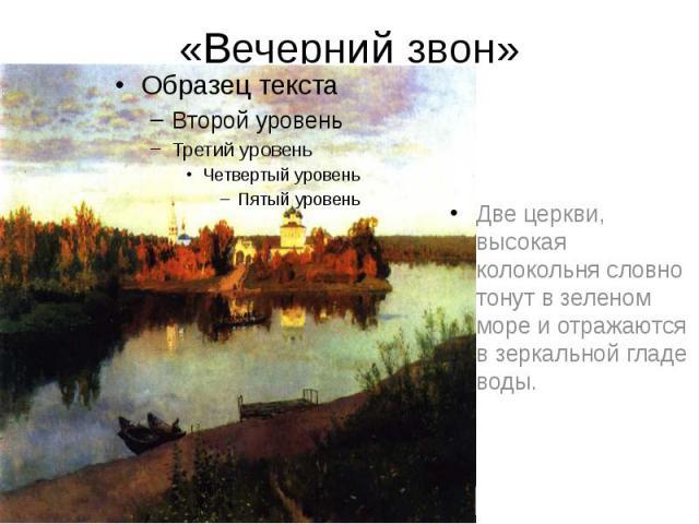 «Вечерний звон» Две церкви, высокая колокольня словно тонут в зеленом море и отражаются в зеркальной гладе воды.