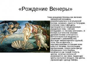 «Рождение Венеры» Тема рождения Венеры как явления прекрасной женщины разрабатыв
