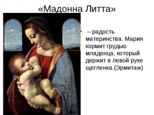 «Мадонна Литта» – радость материнства. Мария кормит грудью младенца, который дер