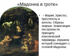 «Мадонна в гроте» – Мария, Христос, Креститель и ангелы. Образы земные. Композиц