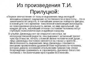 Из произведения Т.И. Прилуцкой: «Первое впечатление от позы и выражения лица мол