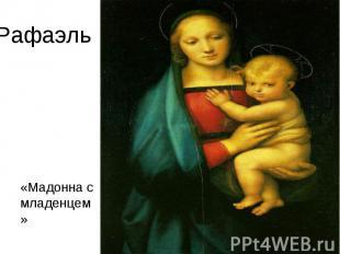 Рафаэль«Мадонна с младенцем»