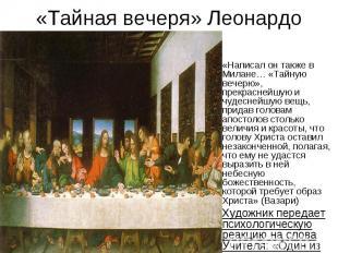 «Тайная вечеря» Леонардо «Написал он также в Милане… «Тайную вечерю», прекрасней