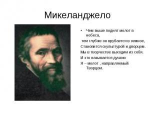 Микеланджело Чем выше поднят молот в небеса, тем глубже он врубается в земное,Ст