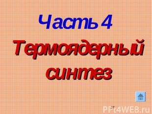 Термоядерный синтезЧасть 4