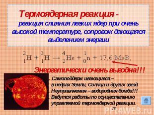 Термоядерная реакция - реакция слияния легких ядер при очень высокой температуре