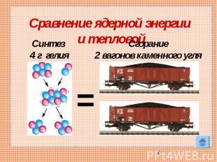 Сравнение ядерной энергии и тепловой Синтез 4 г гелия Сгорание2 вагонов каменног