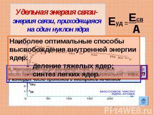 Удельная энергия связи- энергия связи, приходящаяся на один нуклон ядра Наиболее