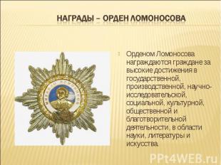 НАГРАДЫ – Орден Ломоносова Орденом Ломоносова награждаются граждане за высокие