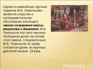 Одним из важнейших научных подвигов М.В. Ломоносова является открытие и эксперим
