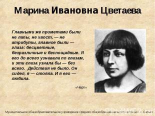 Марина Ивановна Цветаева Главными же приметами были не лапы, не хвост, — не атри