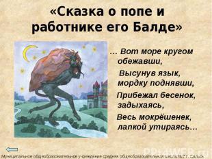 «Сказка о попе и работнике его Балде» … Вот море кругом обежавши, Высунув язык,