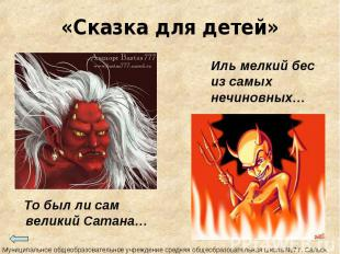 «Сказка для детей» То был ли сам великий Сатана… Иль мелкий бес из самых нечинов