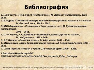 1. Н.В.Гоголь «Ночь перед Рождеством», М. Детская литература, 1981 – 352с.2. В.И