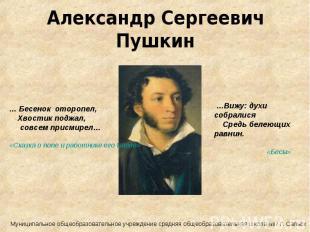 Александр Сергеевич Пушкин … Бесенок оторопел, Хвостик поджал, совсем присмирел…