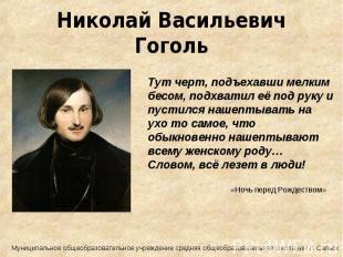 Николай Васильевич Гоголь Тут черт, подъехавши мелким бесом, подхватил её под ру