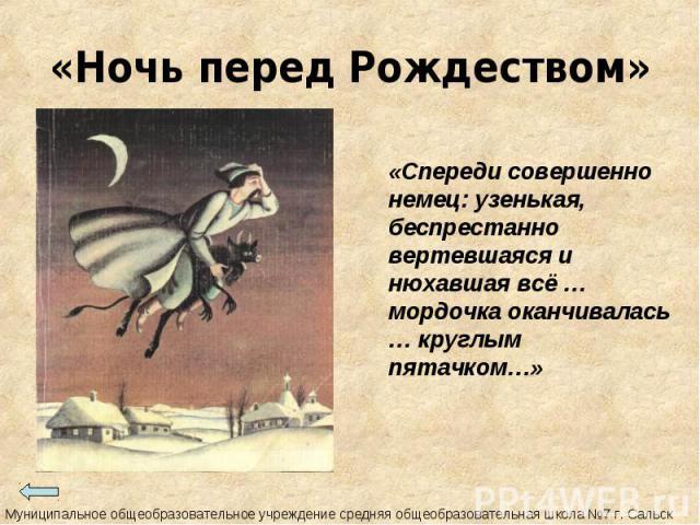 «Ночь перед Рождеством» «Спереди совершенно немец: узенькая, беспрестанно вертевшаяся и нюхавшая всё … мордочка оканчивалась … круглым пятачком…»