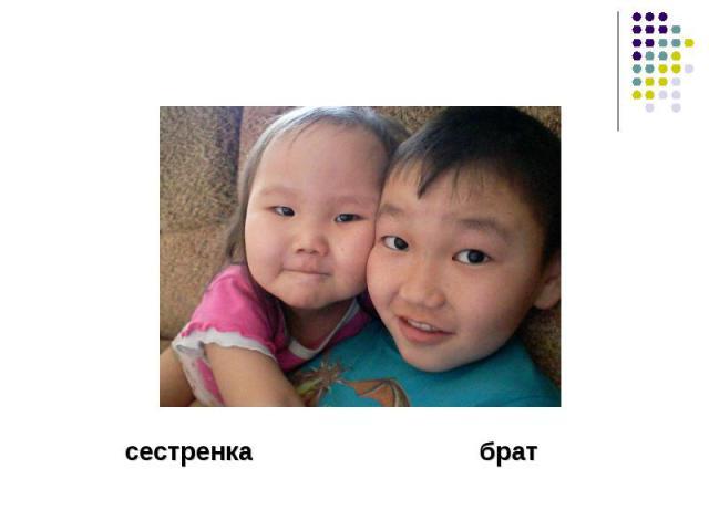 сестренка братсестренка брат