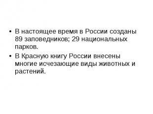 В настоящее время в России созданы 89 заповедников; 29 национальных парков.В Кра