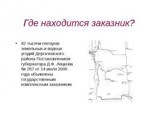Где находится заказник? 82 тысячи гектаров земельных и водных угодий Дергачевско