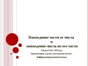Нахождение части от числа и нахождение числа по его части Титова Н.Ю. 2012год.Пр