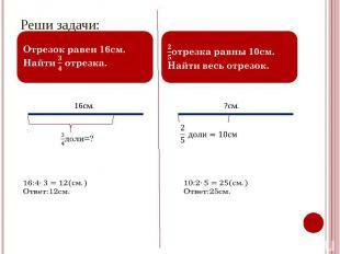 Реши задачи: Отрезок равен 16см. Найти