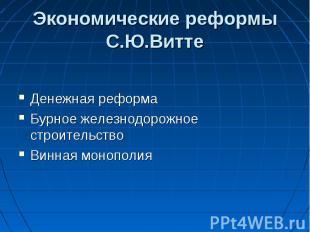 Экономические реформы С.Ю.Витте Денежная реформаБурное железнодорожное строитель