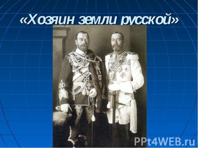 «Хозяин земли русской»