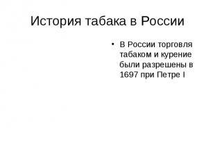 История табака в России В России торговля табаком и курение были разрешены в 169