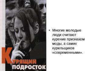 Многие молодые люди считают курение признаком моды, а самих курильщиков «совреме
