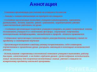 Тематика презентации рассчитана на учащихся 9х классов Навыки и знания компьютер