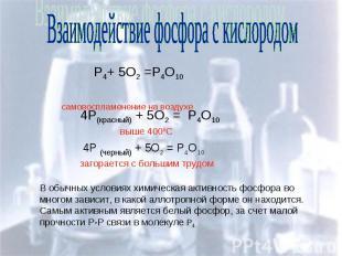 Взаимодействие фосфора с кислородом Р4+ 5О2 =Р4О10 самовоспламенение на воздухе