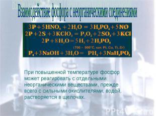 Взаимодействие фосфора с неорганическими соединениями При повышенной температуре